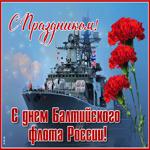 Мерцающая картинка День Балтийского флота России