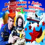 Мерцающая картинка День гражданской обороны МЧС России