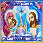 Мерцающая картинка День Казанской иконы Божией Матери