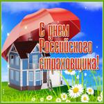 Мерцающая картинка День российского страховщика