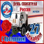 Мерцающая картинка День спасателя в России