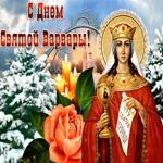 Мерцающая картинка День святой Варвары