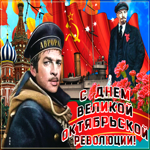 Мерцающая картинка День Великой Октябрьской революции