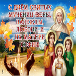 Мерцающая картинка день Веры, Надежды, Любови и матери их Софии