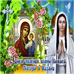 Мерцающая картинка День явления иконы Божией Матери в Казани