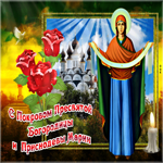 Мерцающая картинка Покров Пресвятой Богородицы