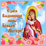Мерцающая картинка Владимирская икона Божией Матери
