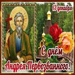 Мерцающая открытка День Андрея Первозванного