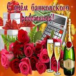 Мерцающая открытка День банковского работника России
