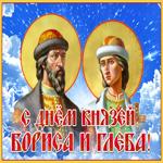Мерцающая открытка День благоверных князей Бориса и Глеба
