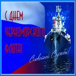 Мерцающая открытка День Черноморского флота России