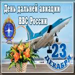 Мерцающая открытка День дальней авиации ВВС России