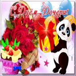 Мерцающая открытка День дочери