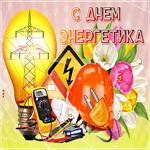Мерцающая открытка День энергетика