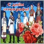 Мерцающая открытка день этнографа