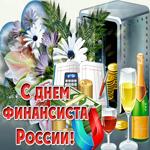 Мерцающая открытка День финансиста России