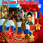 Мерцающая открытка День Героев Отечества в России