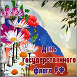Мерцающая открытка День Государственного флага РФ