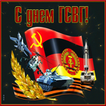 Мерцающая открытка день группы советских войск в Германии