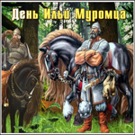 Мерцающая открытка День Ильи Муромца