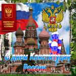 Мерцающая открытка День Конституции РФ