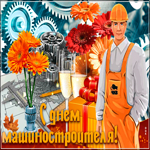 Мерцающая открытка День машиностроителя