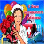 Мерцающая открытка День медицинского работника
