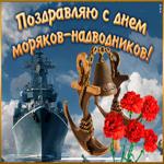 Мерцающая открытка День моряков-надводников