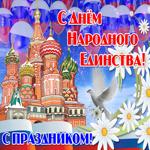 Мерцающая открытка День народного единства в России
