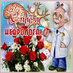 Мерцающая открытка День невролога