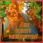 Мерцающая открытка день осеннего равноденствия