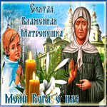 Мерцающая открытка День памяти Блаженной Матроны Московской