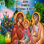 Мерцающая открытка День памяти праведных Богоотец Иоакима и Анны