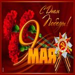 Мерцающая открытка День Победы
