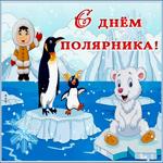 Мерцающая открытка День полярника
