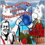 Мерцающая открытка день работника атомной промышленности