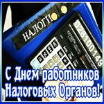 Мерцающая открытка День работника налоговых органов в России