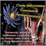 Мерцающая открытка День работника стекольной промышленности