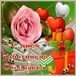 Мерцающая открытка День работников Сбербанка России