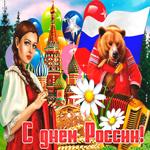 Мерцающая открытка День России