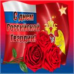 Мерцающая открытка День Российской Гвардии