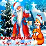 Мерцающая открытка День рождения Деда Мороза