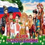 Мерцающая открытка день русского единения