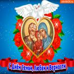 Мерцающая открытка день семьи любви и верности