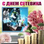 Мерцающая открытка День сетевика в России