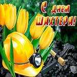 Мерцающая открытка День шахтера