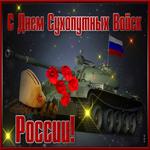 Мерцающая открытка День Сухопутных войск России