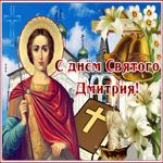 Мерцающая открытка День святого Дмитрия