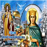 Мерцающая открытка День Святой Екатерины