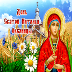 Мерцающая открытка День святой Натальи Овсяницы